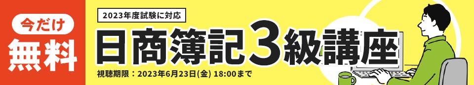 新規会員限定キャンペーン!簿記3・2級 初月無料 WEB動画講座 総学習時間115時間