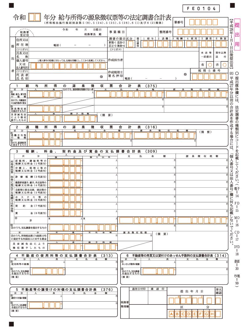 法定 調書 合計 表 エクセル