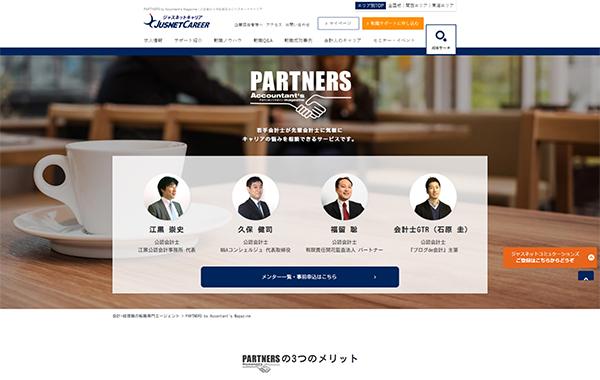 会計士メンターズ_サイト