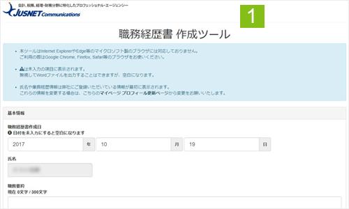 入力_イメージ