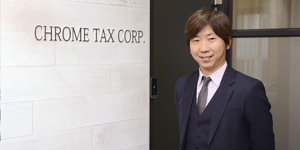 クローム税理士法人