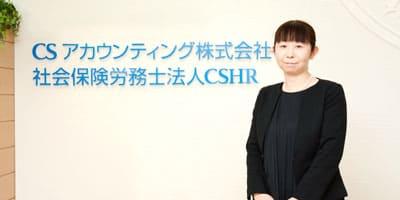 CSアカウンティング株式会社 経理管理第五部 部長 鈴木 真都佳