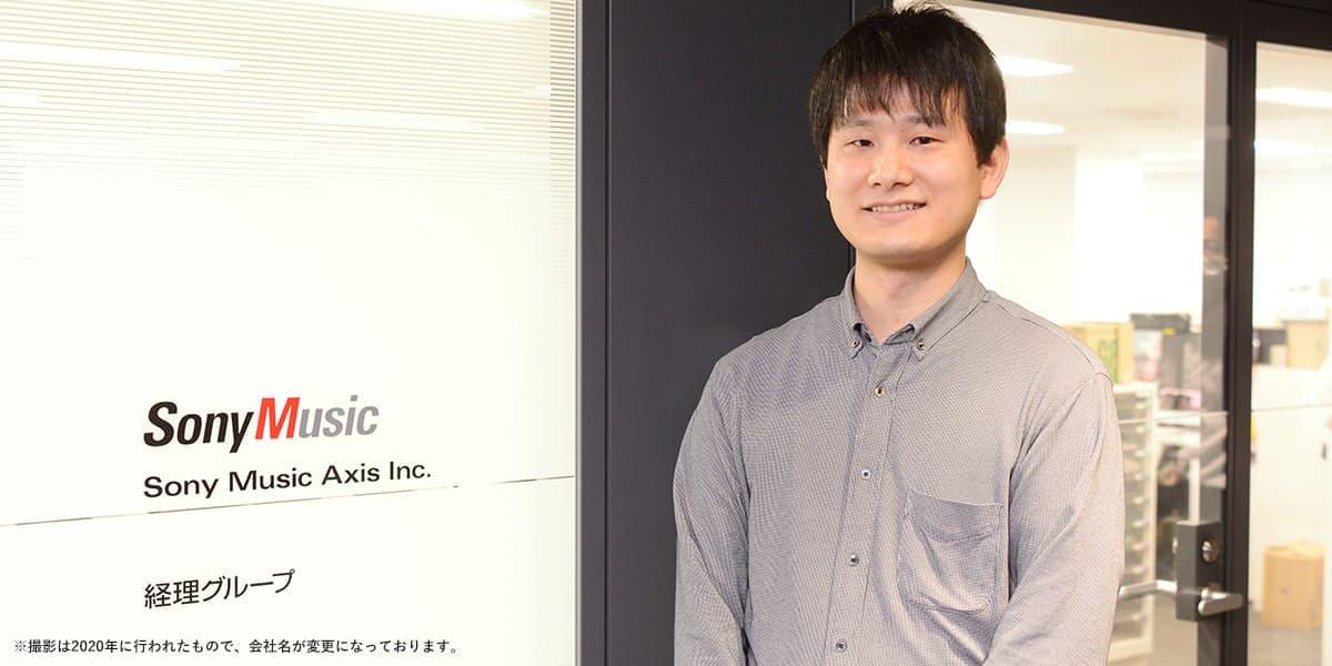 株式会社ソニー・ミュージックアクシス 経理グループ経理1部3課 増淵 崇宏